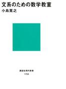 【期間限定価格】文系のための数学教室(講談社現代新書)