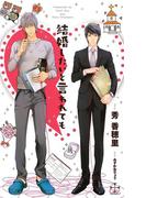 【期間限定価格】結婚したいと言われても【特別版】(イラスト付き)(Cross novels)
