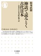 神話で読みとく古代日本 ──古事記・日本書紀・風土記(ちくま新書)