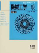 機械工学一般 第3版 (機械工学入門シリーズ)