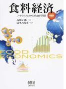 食料経済 フードシステムからみた食料問題 第5版