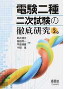 電験二種二次試験の徹底研究 改訂2版