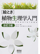 絵とき植物生理学入門 改訂3版