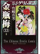 まんがグリム童話 金瓶梅33(ぶんか社コミック文庫)