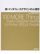 インタフェースデザインの心理学 続 ウェブやアプリに新たな視点をもたらす+100の指針