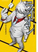 牌王血戦 ライオン 2巻(近代麻雀コミックス)