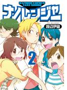 ナノレンジャー 2(バンブーコミックス)