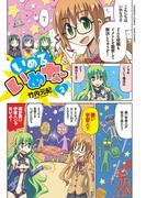 いめるいめな(2)(バンブーコミックス)