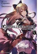 グランブルーファンタジー 5 (ファミ通文庫)(ファミ通文庫)