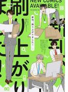 新刊、刷り上がりました! 2 (ビーズログコミックス)(B'sLOG COMICS)