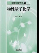 朝倉化学大系 1 物性量子化学