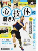 バドミントン浪岡ジュニア流心技体の磨き方 練習だけでは勝てない! (B.B.MOOK Badminton MAGAZINE+α)(B.B.MOOK)