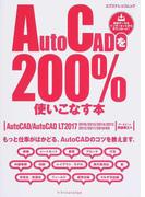 AutoCADを200%使いこなす本 もっと仕事がはかどる、AutoCADのコツを教えます。 (エクスナレッジムック)(エクスナレッジムック)