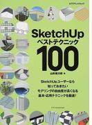SketchUpベストテクニック100
