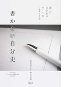 書かない自分史 新しい自分史のつくり方〜提案と実例28 (ぴあMOOK)(ぴあMOOK)