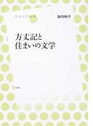 方丈記と住まいの文学 (放送大学叢書)