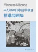 みんなの日本語中級Ⅱ標準問題集