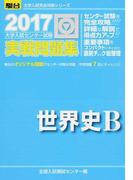 大学入試センター試験実戦問題集世界史B (2017−駿台大学入試完全対策シリーズ)