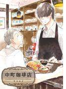 中町珈琲店 4杯目(MIKE+comics)