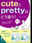 cuteとprettyはどう違う?