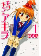 キラキラ☆アキラ 1巻(まんがタイムコミックス)