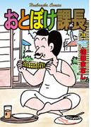 おとぼけ課長 28巻(まんがタイムコミックス)