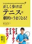 【ポイント50倍】正しく歩けばテニスは劇的にうまくなる!