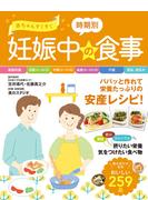 【期間限定価格】赤ちゃんすくすく 時期別 妊娠中の食事