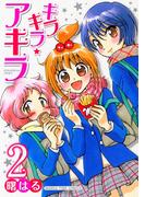 キラキラ☆アキラ 2巻(まんがタイムコミックス)