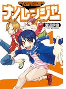 【全1-2セット】ナノレンジャー(バンブーコミックス)