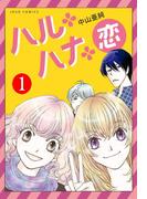 【全1-3セット】ハル・ハナ・恋(ジュールコミックス)