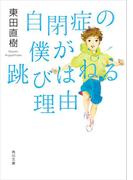 【全1-2セット】自閉症の僕が跳びはねる理由(角川文庫)