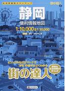 静岡便利情報地図 3版