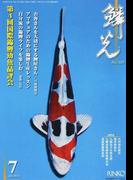 鱗光 2016−7 第4回国際錦鯉幼魚品評会