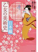 乙女の美術史 日本編 (角川文庫)(角川文庫)