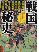 戦国秘史 歴史小説アンソロジー (角川文庫)(角川文庫)