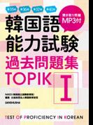 韓国語能力試験過去問題集〈TOPIK Ⅰ〉 第35回+第36回+第37回+第41回