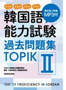 韓国語能力試験過去問題集〈TOPIK Ⅱ〉 第35回+第36回+第37回+第41回