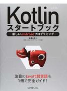 Kotlinスタートブック 新しいAndroidプログラミング