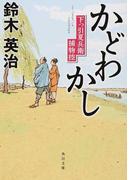 かどわかし (角川文庫 下っ引夏兵衛捕物控)(角川文庫)