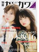 別冊カドカワ総力特集乃木坂46 vol.02 (カドカワムック)(カドカワムック)
