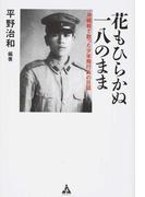 花もひらかぬ一八のまま 沖縄戦で散った少年飛行兵の日誌