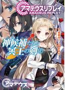 【全1-2セット】アマデウスリプレイ 神候補たちと冥王の剣(富士見ドラゴンブック)