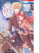 【1-5セット】黒伯爵は星を愛でる(花とゆめコミックス)