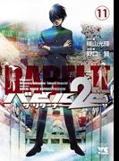 【11-15セット】バビル2世 ザ・リターナー(ヤングチャンピオン・コミックス)
