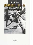 絶滅鳥ドードーを追い求めた男 空飛ぶ侯爵、蜂須賀正氏1903−53