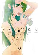 ラストワルツ(2)(百合姫コミックス)