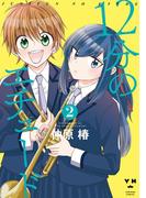 12分のエチュード(2)(百合姫コミックス)