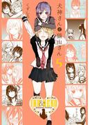 犬神さんと猫山さん 5(百合姫コミックス)