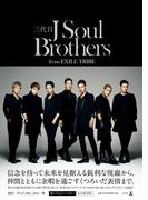 三代目 J Soul Brothers from EXILE TRIBE(幻冬舎単行本)